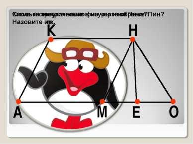 Какие геометрические фигуры изобразил Пин? Назовите их. Сколько треугольников...