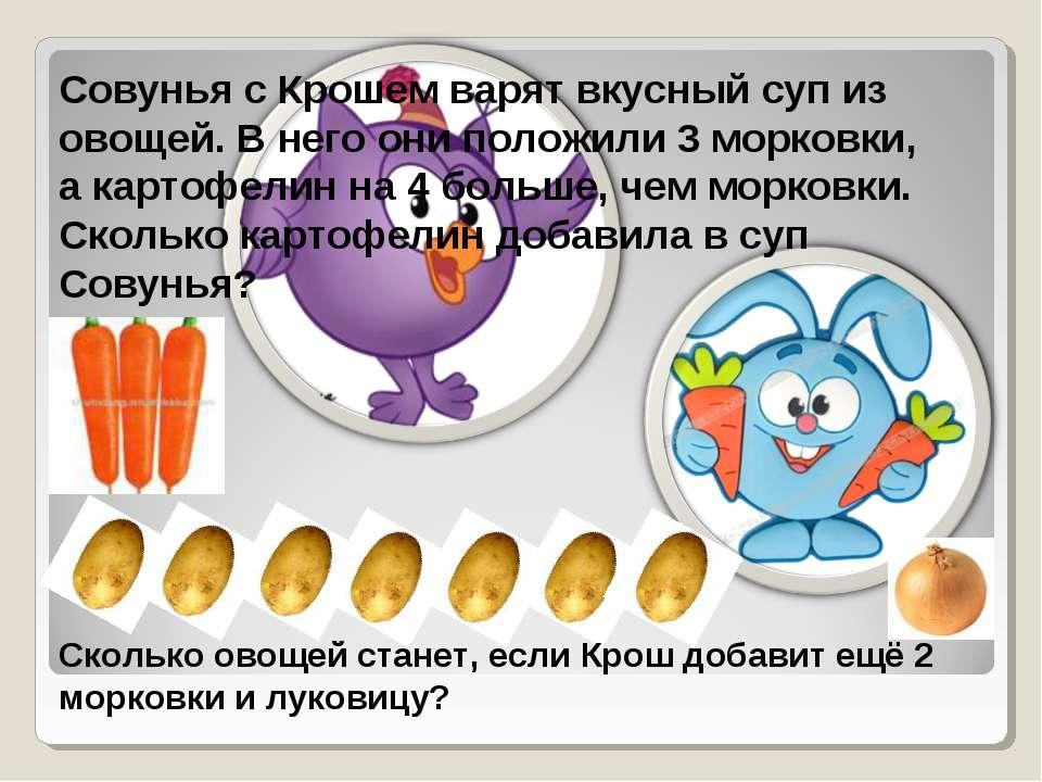 Совунья с Крошем варят вкусный суп из овощей. В него они положили 3 морковки,...