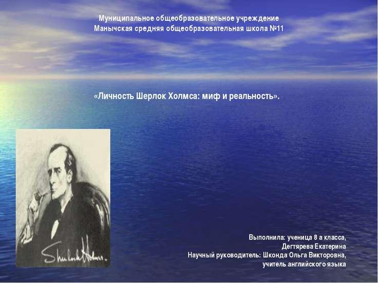Муниципальное общеобразовательное учреждение Манычская средняя общеобразовате...
