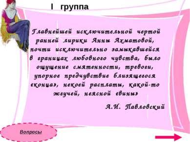 Главнейшей исключительной чертой ранней лирики Анны Ахматовой, почти исключит...