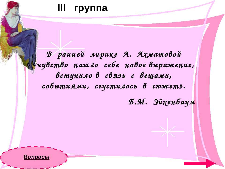 В ранней лирике А. Ахматовой «чувство нашло себе новое выражение, вступило в ...