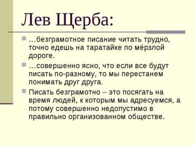 Лев Щерба: …безграмотное писание читать трудно, точно едешь на таратайке по м...
