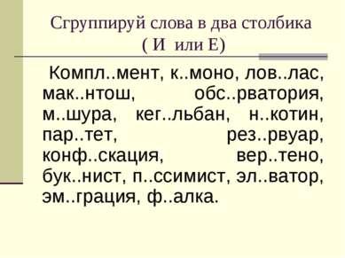 Сгруппируй слова в два столбика ( И или Е) Компл..мент, к..моно, лов..лас, ма...