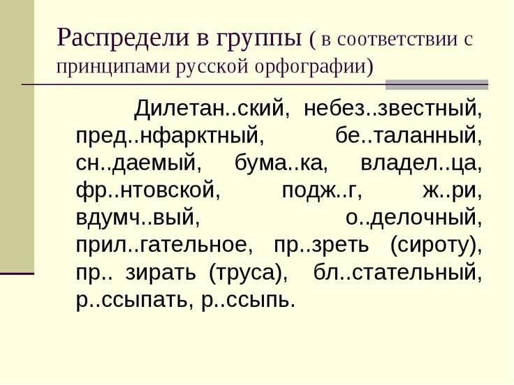 Распредели в группы ( в соответствии с принципами русской орфографии) Дилетан...