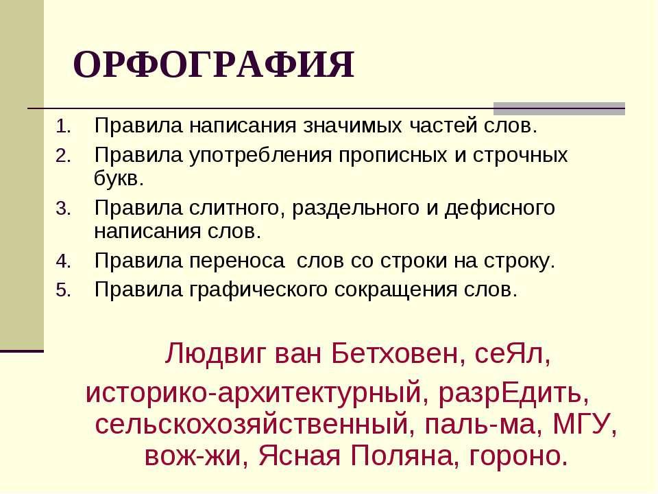 ОРФОГРАФИЯ Правила написания значимых частей слов. Правила употребления пропи...