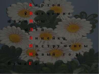 1  2  3 4 5 6 7 8  К а р т о н у В л е ч е н и е н о ж н И ц ы к Л е й Л и...