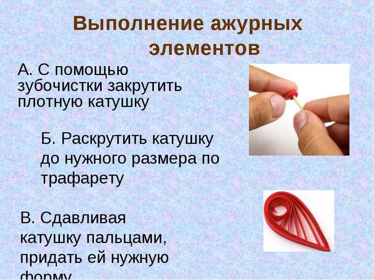 Выполнение ажурных элементов А. С помощью зубочистки закрутить плотную катушк...