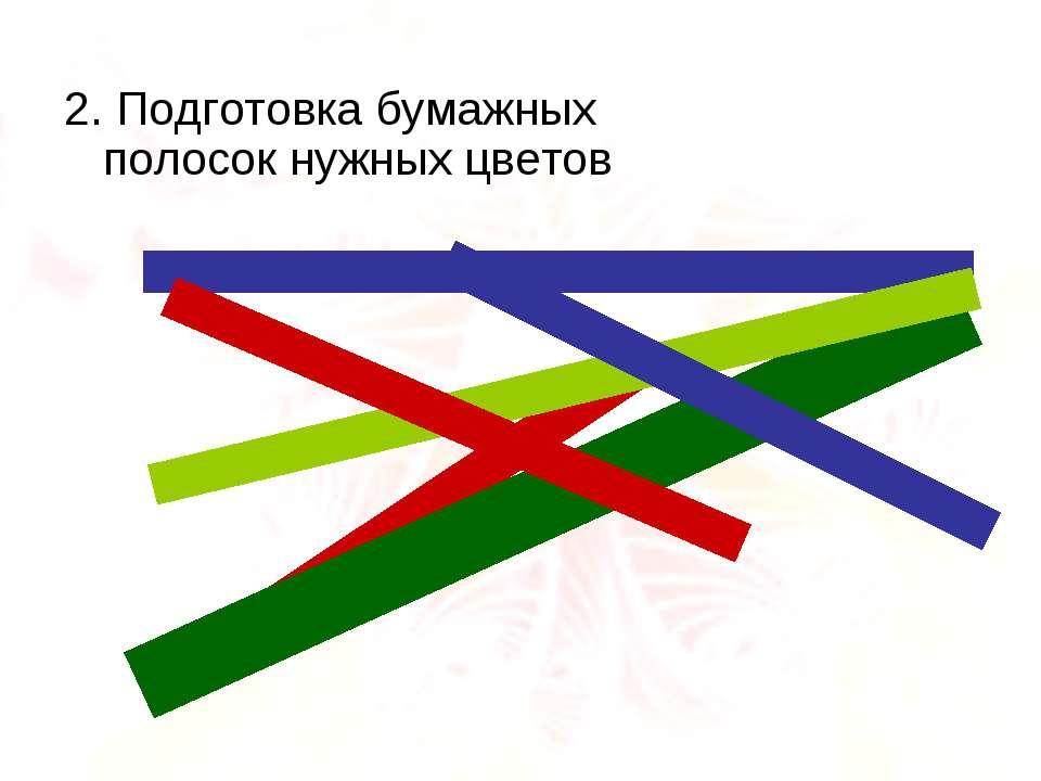 2. Подготовка бумажных полосок нужных цветов