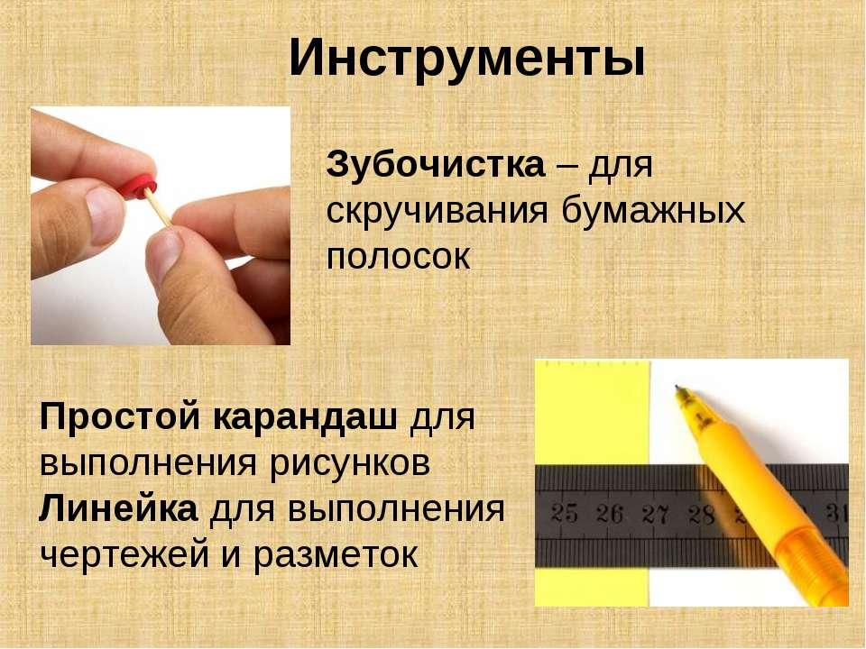 Инструменты Зубочистка – для скручивания бумажных полосок Простой карандаш дл...