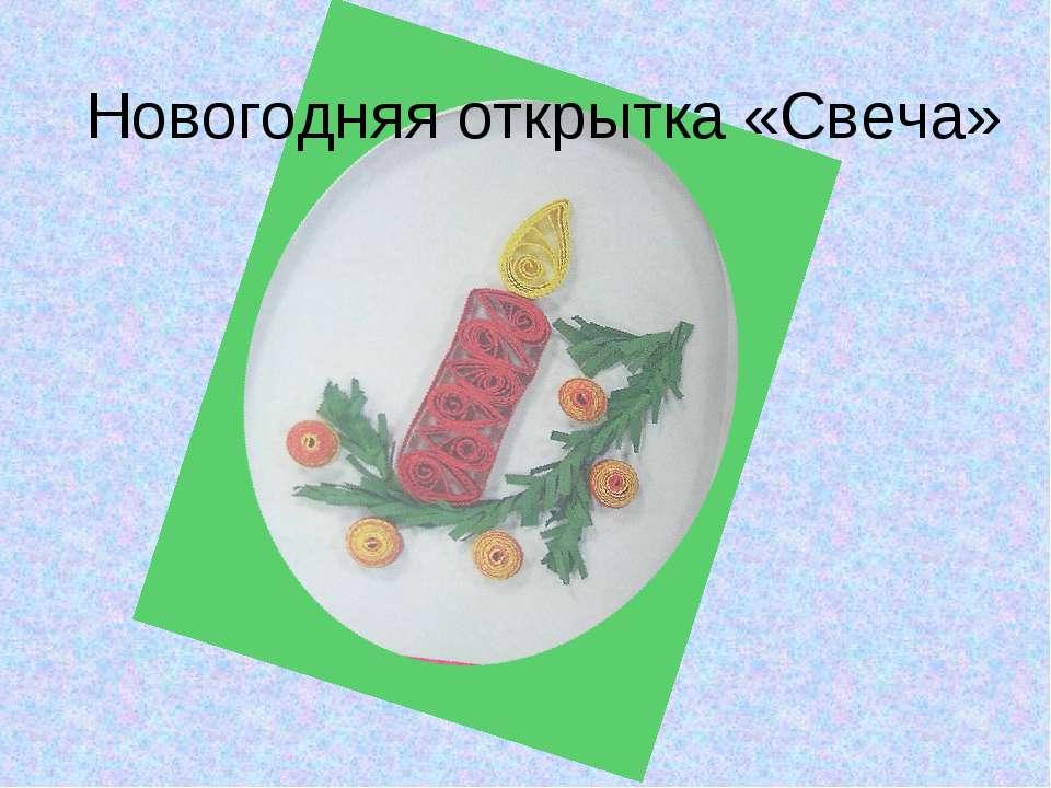 Новогодняя открытка «Свеча»
