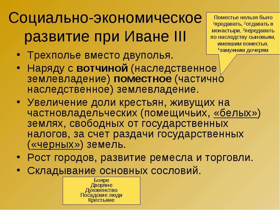 Социально-экономическое развитие при Иване III Трехполье вместо двуполья. Нар...