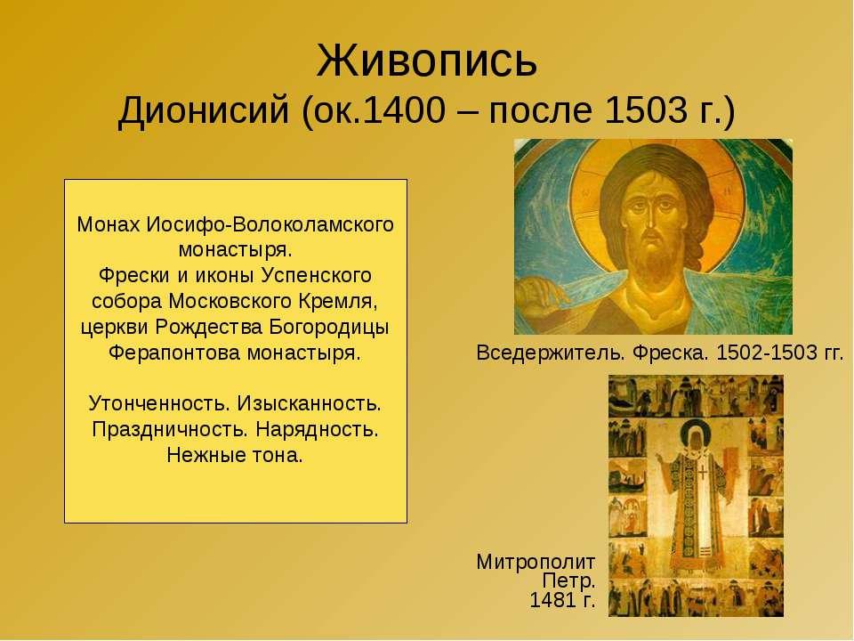 Живопись Дионисий (ок.1400 – после 1503 г.) Вседержитель. Фреска. 1502-1503 г...
