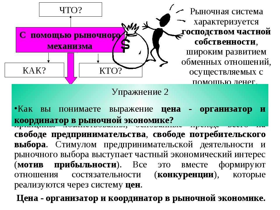 Рыночная система характеризуется господством частной собственности, широким р...
