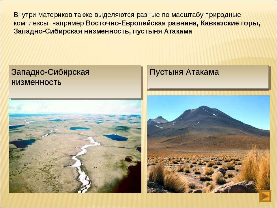 Внутри материков также выделяются разные по масштабу природные комплексы, нап...
