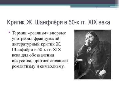 Критик Ж. Шанфлёри в 50-х гг. XIX века Термин «реализм» впервые употребил фра...