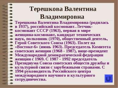 Терешкова Валентина Владимировна Терешкова Валентина Владимировна (родилась в...