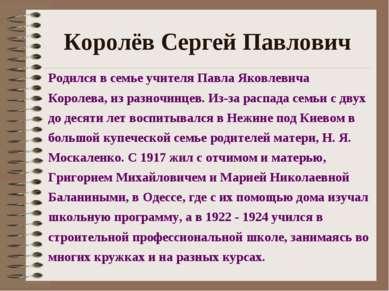 Королёв Сергей Павлович Родился в семье учителя Павла Яковлевича Королева, из...