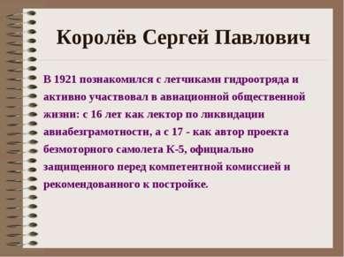 Королёв Сергей Павлович В 1921 познакомился с летчиками гидроотряда и активно...