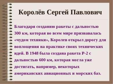 Королёв Сергей Павлович Благодаря созданию ракеты с дальностью 300 км, котора...