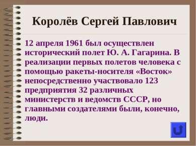 Королёв Сергей Павлович 12 апреля 1961 был осуществлен исторический полет Ю. ...