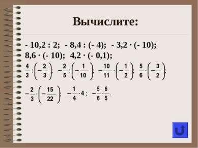 Вычислите: - 10,2 : 2; - 8,4 : (- 4); - 3,2 ∙ (- 10); 8,6 ∙ (- 10); 4,2 ∙ (- ...