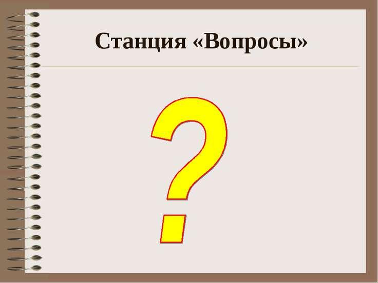 Станция «Вопросы»