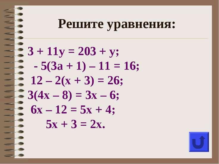 Решите уравнения: 3 + 11у = 203 + у; - 5(3а + 1) – 11 = 16; 12 – 2(х + 3) = 2...