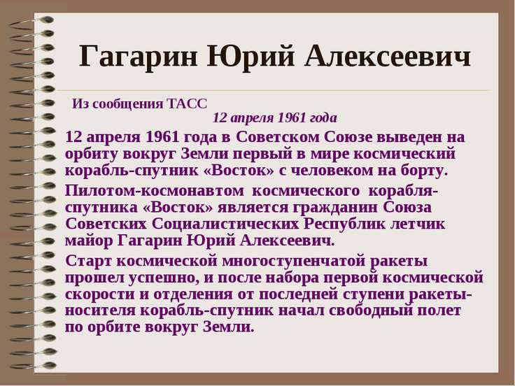 Гагарин Юрий Алексеевич Из сообщения ТАСС 12 апреля 1961 года 12 апреля 1961 ...