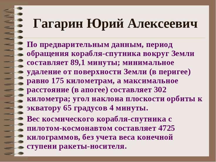 Гагарин Юрий Алексеевич По предварительным данным, период обращения корабля-с...