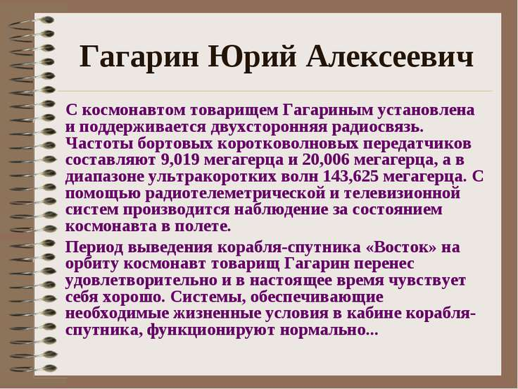 Гагарин Юрий Алексеевич С космонавтом товарищем Гагариным установлена и подде...