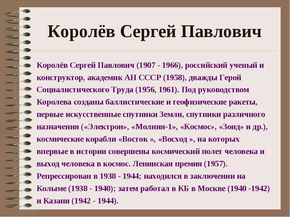 Королёв Сергей Павлович Королёв Сергей Павлович (1907 - 1966), российский уче...