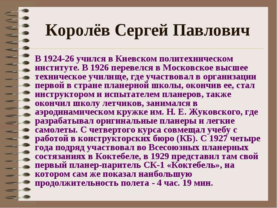 Королёв Сергей Павлович В 1924-26 учился в Киевском политехническом институте...