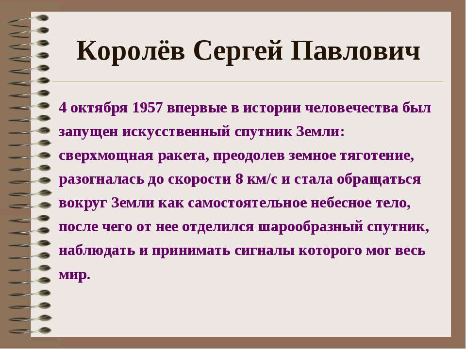 Королёв Сергей Павлович 4 октября 1957 впервые в истории человечества был зап...