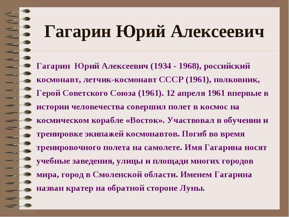 Гагарин Юрий Алексеевич Гагарин Юрий Алексеевич (1934 - 1968), российский кос...