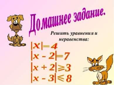 Решить уравнения и неравенства: