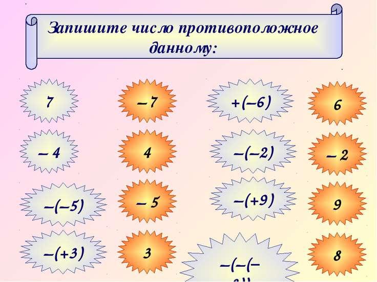 Запишите число противоположное данному: 7 – 7 – 4 4 –(–5) – 5 –(+3) 3 6 – 2 9...