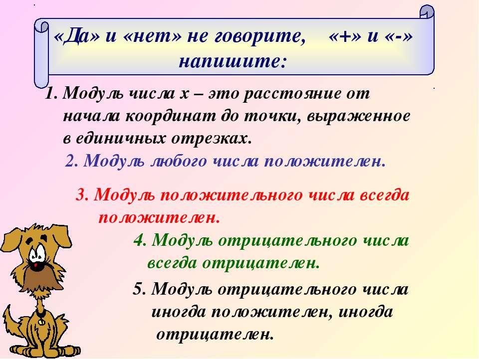 «Да» и «нет» не говорите, «+» и «-» напишите: Модуль числа х – это расстояние...