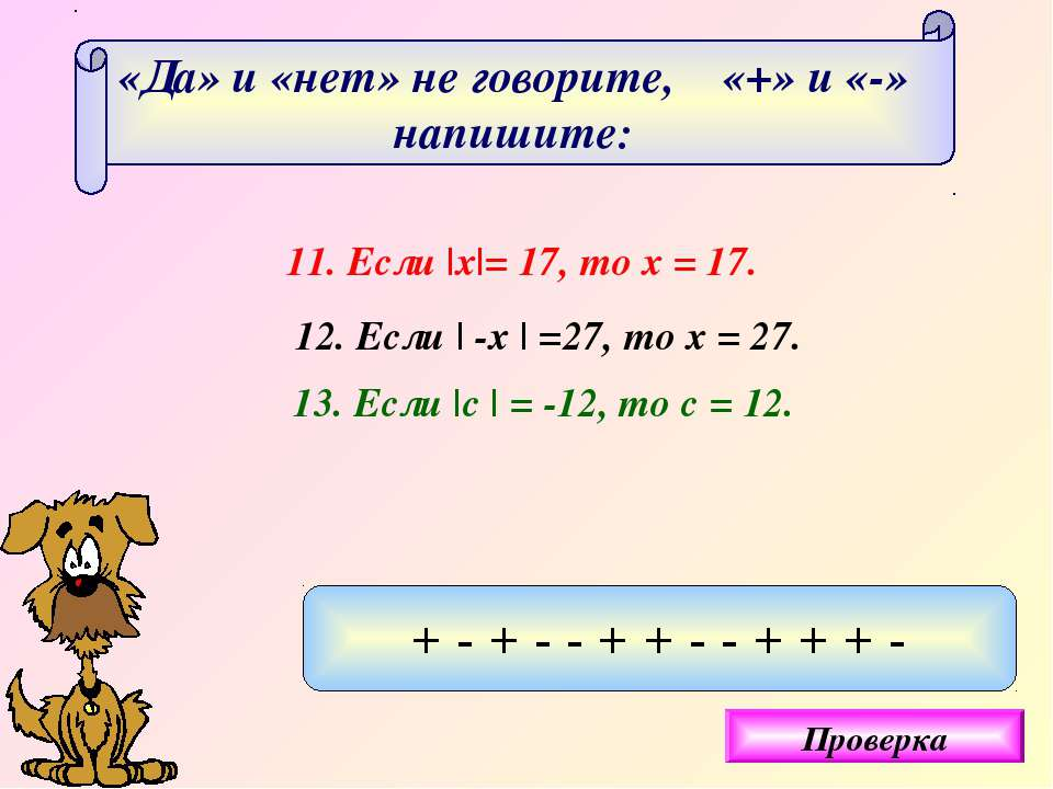 «Да» и «нет» не говорите, «+» и «-» напишите: 11. Если |х|= 17, то х = 17. 12...