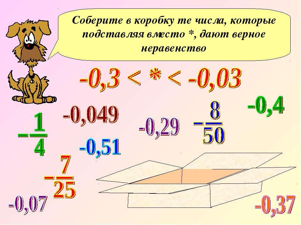 Соберите в коробку те числа, которые подставляя вместо *, дают верное неравен...