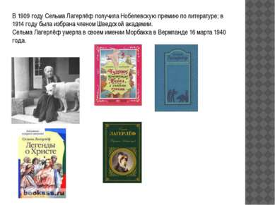 В 1909 году Сельма Лагерлёф получила Нобелевскую премию по литературе; в 1914...