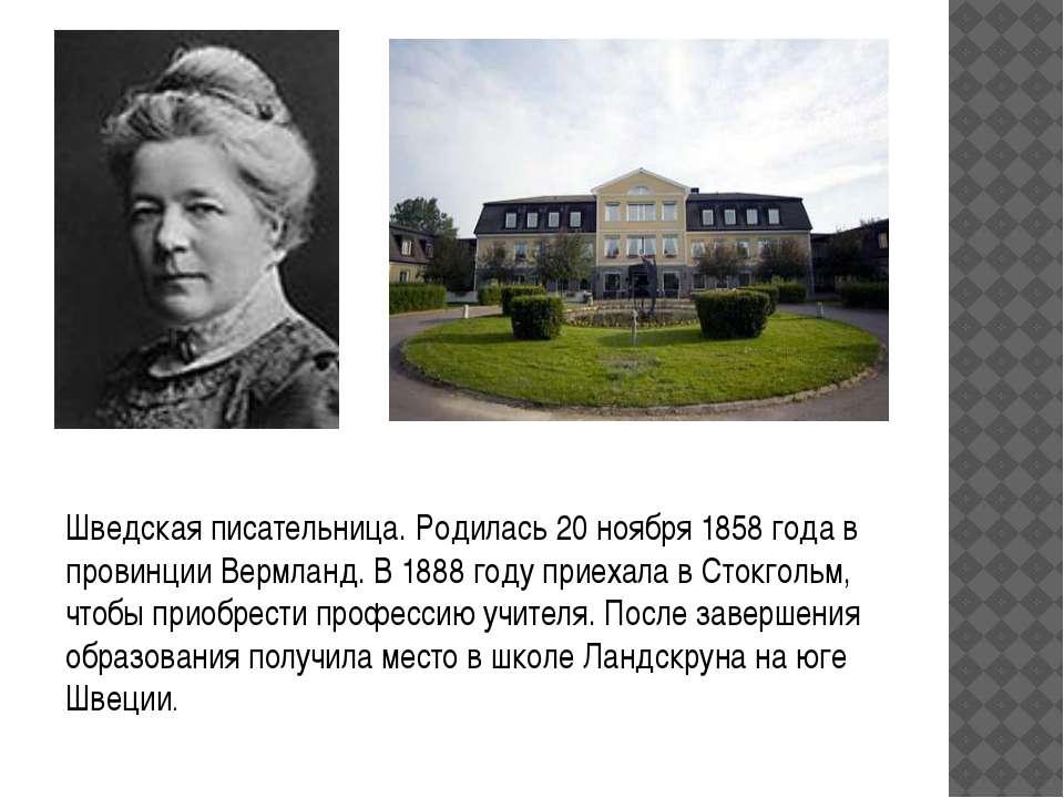 Шведская писательница. Родилась 20 ноября 1858 года в провинции Вермланд. В 1...