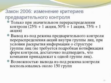 * Закон 2006: изменение критериев предварительного контроля Только при значит...