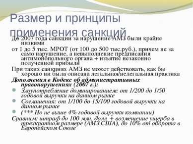 Размер и принципы применения санкций До 2007 года санкции за нарушение АМЗ бы...