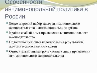 Особенности антимонопольной политики в России Более широкий набор задач антим...