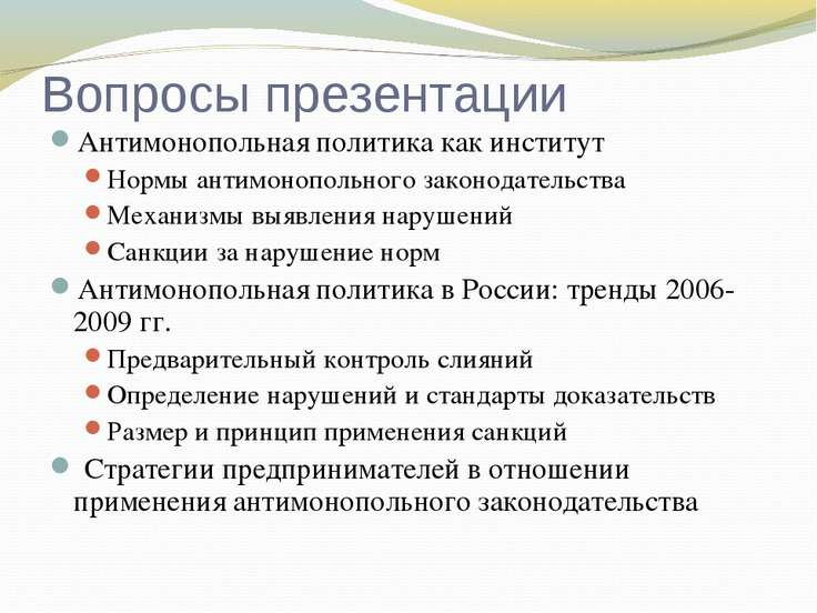 Вопросы презентации Антимонопольная политика как институт Нормы антимонопольн...