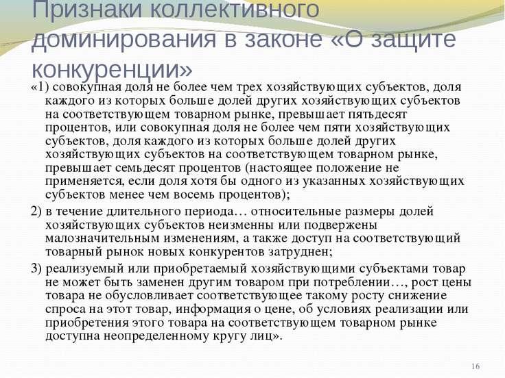 * Признаки коллективного доминирования в законе «О защите конкуренции» «1) со...