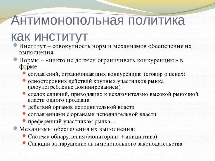 Антимонопольная политика как институт Институт – совокупность норм и механизм...