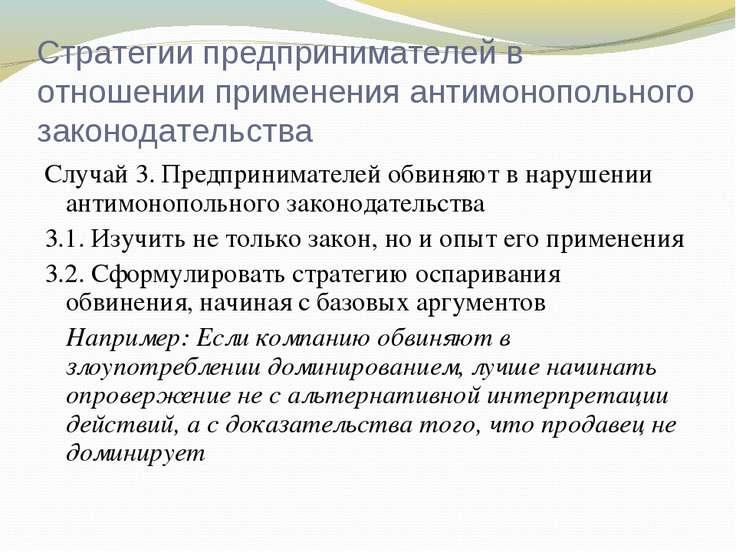 Стратегии предпринимателей в отношении применения антимонопольного законодате...