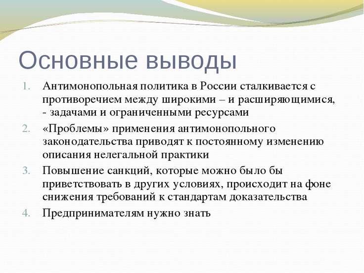 Основные выводы Антимонопольная политика в России сталкивается с противоречие...