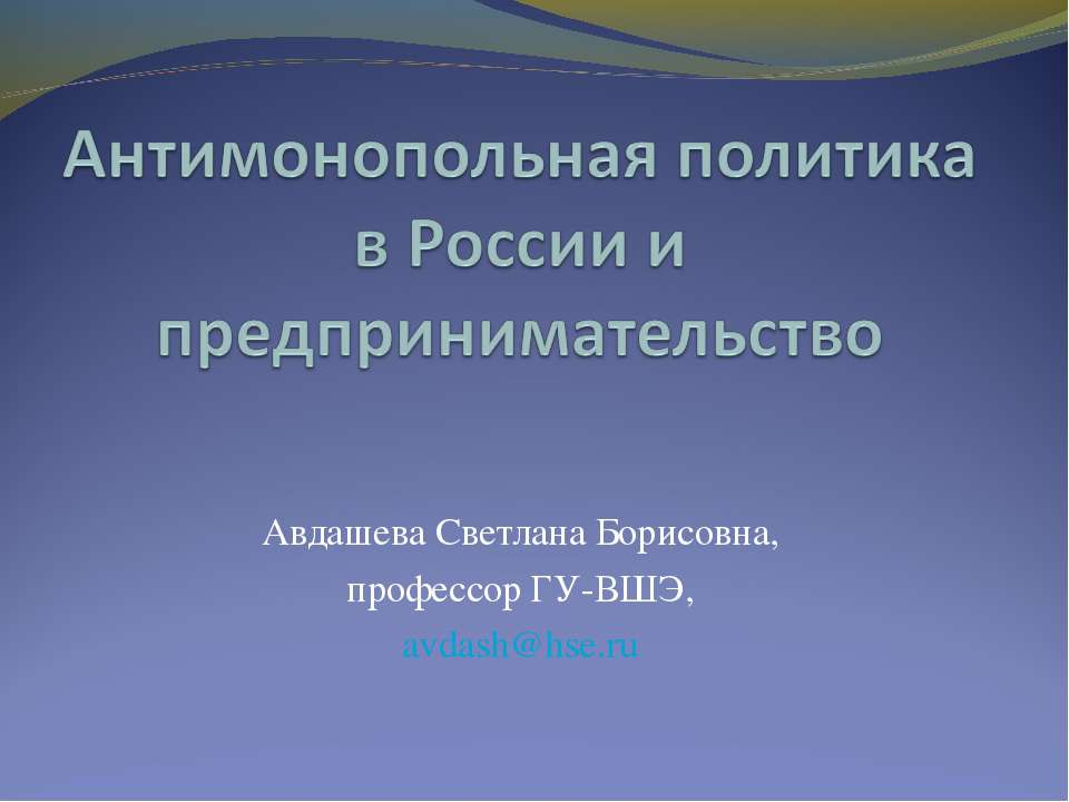 Авдашева Светлана Борисовна, профессор ГУ-ВШЭ, avdash@hse.ru